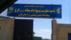 IRGC Imam Sajjad paramilitary Bassij Resistance District garrison
