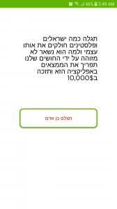 Wisdom Over Wars app - תפריך את , הממצאים באפליקציה ותזכה ב$10.000