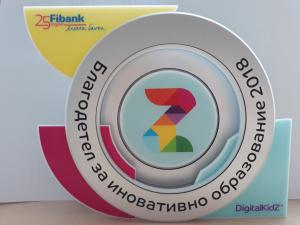 Fibank Was Awarded as Benefactor for Innovative Education by the DigitalKidZ Foundation